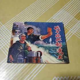 文革时期连环画《战斗在北部湾》