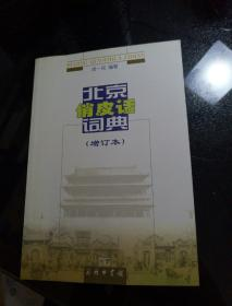 北京俏皮话词典(增订本)