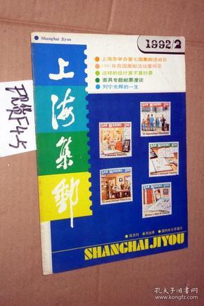 上海集邮1992.2