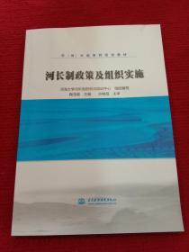 河长制政策及组织实施/河(湖)长制系列培训教材