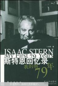 斯特恩回忆录:我的前79年