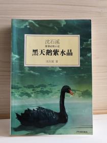 黑天鹅紫水晶:沈石溪激情动物小说