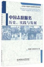 中国志愿服务 : 历史、实践与发展