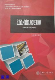 正版二手 通信原理 高明华 上海交通大学出版社9787313180476