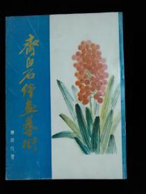 齐白石绘画艺术•第一分册(2)