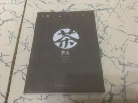 雅趣小书茶史(彩插珍藏版)