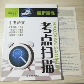 考点扫描精析精练:中考语文