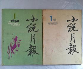 小说月报1991.1、1992.1(2本和售)品相如图