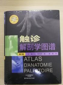 触诊解剖学图谱(第2版)