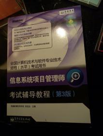 全国计算机技术与软件专业技术资格(水平)考试用书:信息系统项目管理师考试辅导教程(第3版)