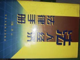 法人经济法律手册