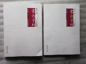 宏德学刊 第七.八辑【2007年秋季号+2018春季号】7.8.合售