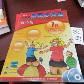 新概念英语1B(学生用书)(青少版)
