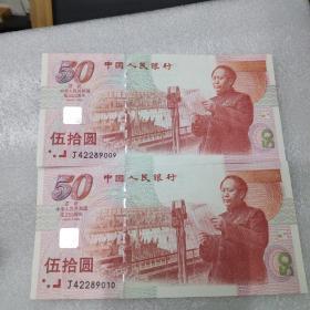 庆祝中华人民共和国成立50周年纪念钞连号2张(号码J42289009和J42289010)其中J42289010错币,毛主席右眼下有一红点,J42289009没有,见图。