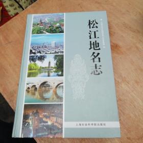 松江地名志   A556