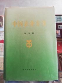 1999年一版一印:中国农业全书【 河南卷】