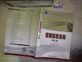 """普通高等教育""""十二五""""规划教材 管理信息系统(第二版).."""