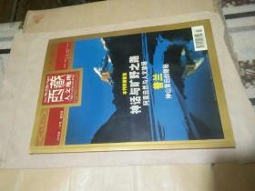 西藏人文地理 2009 7