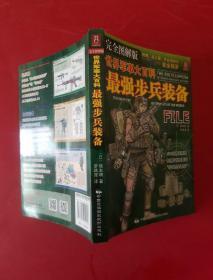 世界军事大百科:最强步兵装备