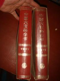 《中国文学》1.2全两册 大16开 中国大百科全书 1986年1版1印 私藏 品佳 书品如图