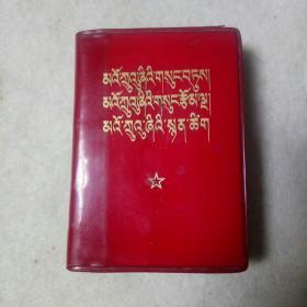 藏文版:毛主席语录,毛主席的五篇著作,毛主席诗词。有毛像无林题