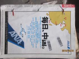 北京周报1-13