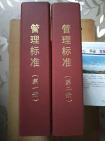 赣西供电局企业标准·管理标准(第一二册合售)