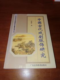 中国古代戏剧服饰研究