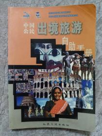 中国公民出境旅游自助手册