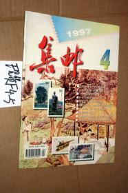 集邮1997.4..