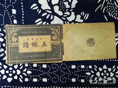 民国书 五线谱 全一册 兰生 世界书局(H4-4)