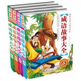 全新升级儿童注音版成语故事(精装)