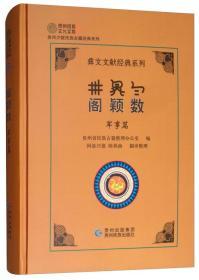 阁颖数(军事篇彝汉对照)/彝文文献经典系列