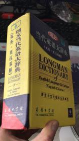 朗文当代英语大辞典(英英、英汉双解)