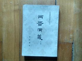 两晋演义(下册)1962年版