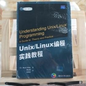 Unix/Linux编程实践教程