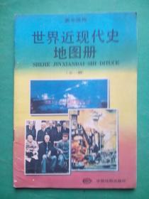 高中世界近现代史地图册1993年3版4印,世界近现代史,地图册,世界历史地图册,