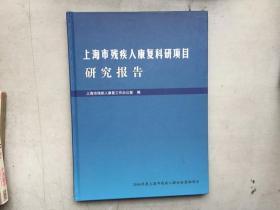 上海市残疾人康复科研项目:研究报告