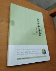 传承文库系列:鬼谷子的智慧(经典珍藏本)