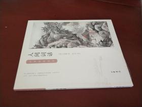 中华经典诗话:人间词话 [清]王国维 著 彭玉平 译注