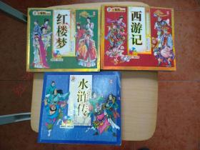 献给孩子的经典丛书:红楼梦、水浒传、西游记(彩图注音本,三本合售··)