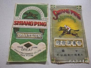 民国中国大东烟草公司【香宾牌】 烟标(拆包)