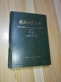 橡胶工业手册(修订版)第九分册下册-橡胶机械
