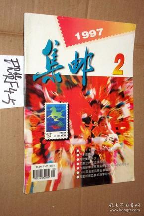 上海集邮1997.2