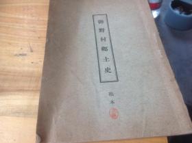 御野村乡土史(稿本),昭和三年