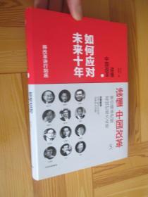读懂中国改革5:如何应对未来十年   (大32开,精装)