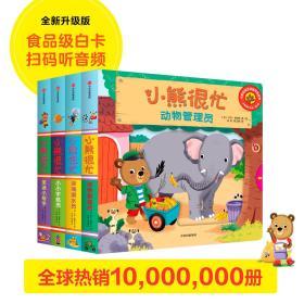 小熊很忙系列·第1辑(4册)