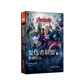 大电影双语阅读.Avengers:AgeofUltron复仇者联盟2:奥创纪元(赠英文音