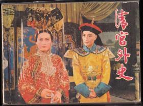 清宫外史---上美版精品电影连环画  品好