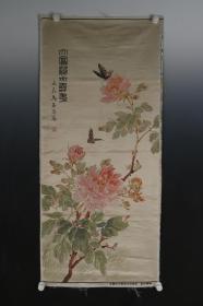 4151 早期都锦生制《 马孟容 绘 大富贵亦寿考图》五彩 稀少见